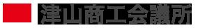 津山商工会議所