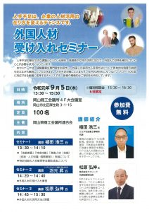 外国人材受入れセミナー【 岡山商工会議所 】 @ 岡山商工会議所 4F 大会議室