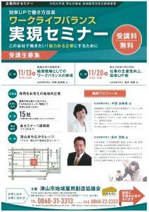 『経営セミナー 仕事の生産性向上・効率UP術』 @ アルネ・津山4階 地域交流センター