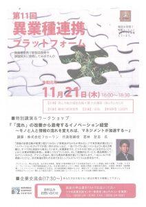 『第11回異業種連携プラットフォーム』 @ 津山市総合福祉会館4F 大会議室