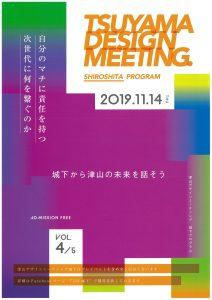 『第4回津山デザインミーティング 城下プログラム』開催 @ Ziba Platform