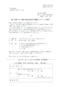 稼ぐ力・経営力強化委員会『第1回会議』 @ 津山商工会館 2F 議員室