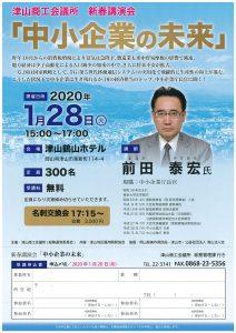 新春講演会「中小企業の未来」 @ 津山鶴山ホテル