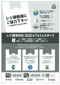 レジ 袋 有料 化 経済 産業 省