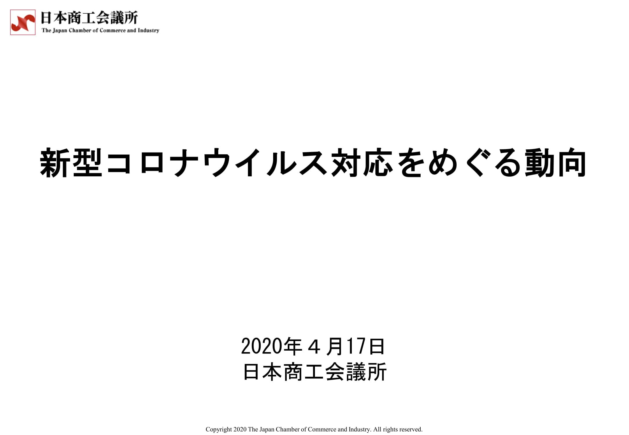 事態 日本 緊急 宣言 内容