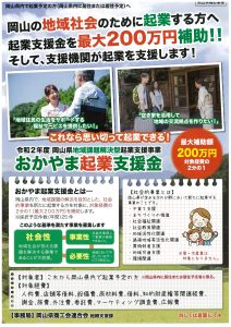 令和2年度岡山県地域課題解決型起業支援金の公募終了(8/25~9/25) 【 岡山県商工会連合会 】