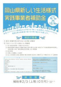 『 岡山県新しい生活様式実践事業者補助金 』公募受付開始(9/1~12/4)
