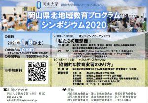 「岡山県北地域教育プログラムシンポジウム2020」開催のご案内【岡山大学津山スクール】